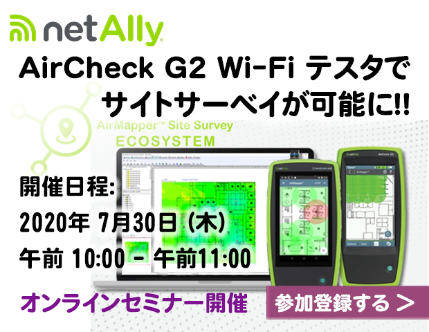 NetAlly Webinars AirCheck G2